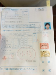 小型特殊運転自動車免許 申請書