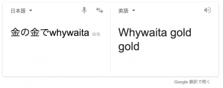 whywaita-gold-gold