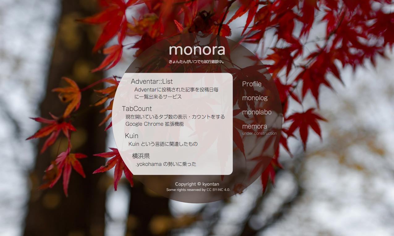 monora-160107