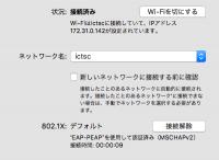 ICTSC7 無線LAN