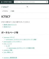ICTSC7 Wiki Portal
